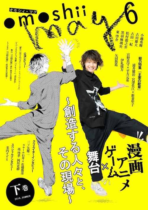 omoshii6_cover.jpg